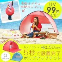テント ワンタッチ ワンタッチテント ポップアップテント おしゃれ 海 夏 簡易 軽量 アウトドア レジャー サンシェード 150 コンパクト
