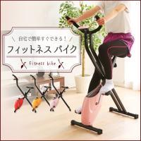 室内の運動にピッタリのフィットネスバイクです♪ 簡単に折りたためるので、お部屋の空きスペースにコンパ...