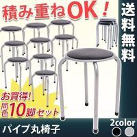 オフィスやご家庭の、あらゆる場所でちょっとした時に座れる、便利な丸椅子です。 重さ2.2kgと軽量で...