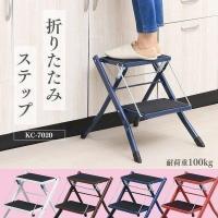 脚立 踏み台 耐荷重100kg  折りたたみ 2段 おしゃれ ステップ 梯子 はしご ステップ台 折り畳み 持ち運び 家庭用 カラフル KC-7020
