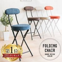 椅子 折りたたみイス イス おしゃれ 折りたたみ チェア いす 折り畳み イススツール コンパクト 腰掛け 丸椅子 玄関 キッチン YZ5081