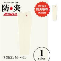 【商品機能説明】 MD10B-防炎帆布防護パンツには便利な機能が備わっています。  [素材] 本体 ...