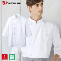 コックコート AS-7828 男女兼用 七分袖 厨房白衣 コック服 飲食 調理服 カフェ キッチン 飲食 制服 チトセ arbe