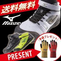 安全靴  ミズノ安全靴 作業靴 送料無料 手袋プレゼント ポイント10倍 ミズノ MIZUNO C1GA1602 プロテクティブスニーカー uniform-shop