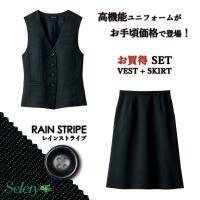事務服 ベストスーツ セット ベスト S-04290 Aラインスカート S-16810 レインストライプ セロリー