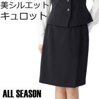 事務服 ラップキュロット ホームクリーニング/FOLK/SC5000