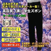 全国標準型!黒学生ズボン。高品質・安心・丸洗い・ポリ100%・帯付き・ノータック。カシミヤドスキン(カシドス)生地使用