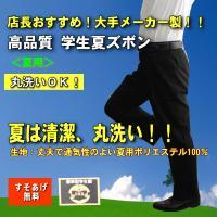 暑い季節には丸洗いできて清潔なサマー黒学生夏ズボン(全国標準型)。ぜひお求めください。ポリ100%な...