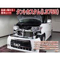 ◆MKJP DVD整備・DIYマニュアル ・L375S タントカスタム編(DVD-daihatsu-...
