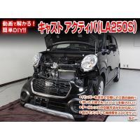 ◆MKJP DVD整備・DIYマニュアル ・LA250S キャスト アクティバ編(DVD-daiha...