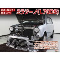 ◆MKJP DVD整備・DIYマニュアル ・L700S ミラジーノ編(DVD-daihatsu-mi...