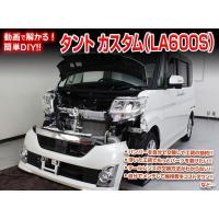 ◆MKJP DVD整備・DIYマニュアル ・LA600S タントカスタム編(DVD-daihatsu...