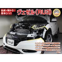 ◆MKJP DVD整備・DIYマニュアル ・RU3 ヴェゼル編(DVD-honda-vezel-ru...