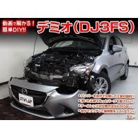 ◆MKJP DVD整備・DIYマニュアル ・DJ3FS デミオ編(DVD-mazda-demio-d...