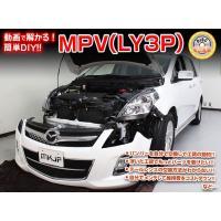 ◆MKJP DVD整備・DIYマニュアル ・LY3P MPV編(DVD-mazda-mpv-ly3p...