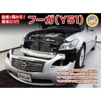 ◆MKJP DVD整備・DIYマニュアル ・Y51 フーガ編(DVD-nissan-fuga-y51...