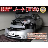 ◆MKJP DVD整備・DIYマニュアル ・E12 ノート編(DVD-nissan-note-e12...