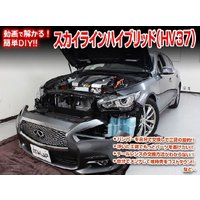 ◆MKJP DVD整備・DIYマニュアル ・HV37 スカイラインハイブリッド編(DVD-nissa...