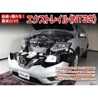 ◆MKJP DVD整備・DIYマニュアル ・NT32 エクストレイル編(DVD-nissan-x-t...
