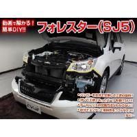 ◆MKJP DVD整備・DIYマニュアル ・SJ5 フォレスター編(DVD-subaru-fores...