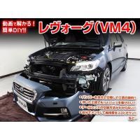 ◆MKJP DVD整備・DIYマニュアル ・VM4 レヴォーグ編(DVD-subaru-levorg...