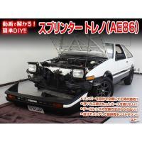 ◆MKJP メンテナンスDVD ・AE86 スプリンタートレノ編 ・品番:DVD-t-sprinte...
