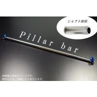 ◆ピラーバー  ◇商品詳細 ・品 番:HN0860-PIE-00 ・車 種:ステップワゴンスパーダ ...
