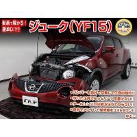 ◆MKJP DVD整備・DIYマニュアル ・YF15 ジューク編(DVD-nissan-juke-y...