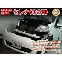 ◆MKJP DVD整備・DIYマニュアル ・C25系 セレナ編(DVD-serena-c25-01)...