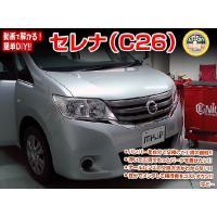 ◆MKJP DVD整備・DIYマニュアル ・NHP10 アクア編(DVD-serena-C26-01...