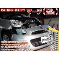 ◆MKJP DVD整備・DIYマニュアル ・K13系 マーチ編(DVD-march-01) ◇商 品...