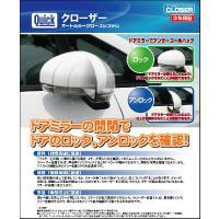 ◇QUICK オートミラークローズシステム ■品番:QCLCT-01 ■車種:レクサスCT200h ...