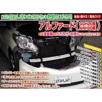 ◆MKJP DVD整備・DIYマニュアル ・GGH20/ANH20系 アルファード編(DVD-alp...
