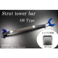 ◆ストラットタワーバー オーバルタイプ(OS)  ◇商品詳細 ・品 番:TY1300-RTO-00 ...
