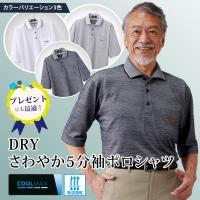 スラブ素材で表情豊かに仕上がった5分袖ポロシャツ。 コーディネートしやすいベーシックな3色をご用意し...