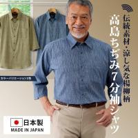 高島ちぢみを使用した日本製の7分袖シャツ。 丈夫でしわになりにくく、美しいシボが見た目にも清涼感を与...