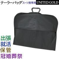 ハンガー付き テーラーバッグ (スーツ用携帯ケース)  スーツの持ち運びに便利なテーラーバッグです。...