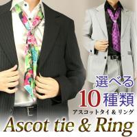 アスコットタイ リング付き 結婚式やパーテ、や二次会などのセレモニー、デートなどのオフスタイルを、上...