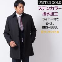 ビジネスシーンの定番!!  シンプルなステンカラーコートに、 暖かなキルティングライナー付き。 ハリ...