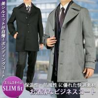 ビジネスコート ボンディング Pコート  メンズ 【シーズン】 秋冬春  【取り扱いサイズ】 S/M...