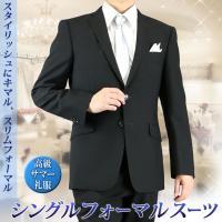 スタイリッシュスリムフォーマルスーツ 高級サマー礼服  高級感あふれる、涼しいブラックフォーマル。 ...