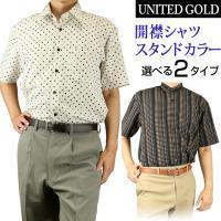 2タイプ×6柄色から選べる! お洒落なカジュアルシャツ 夏を中心に活躍する、涼しげなカジュアルシャツ...