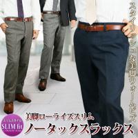 ノータックスリムスラックス ウール   【シーズン】 秋冬  【取り扱いサイズ】 76cm 79cm...