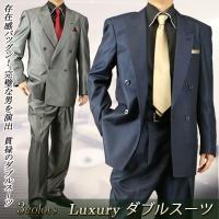 存在感バツグン!  貫禄のダブルスーツ  男性の魅力を引き立たせる、ダブルスーツ。 ワイルド感があり...