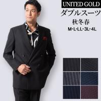 ゴージャスな雰囲気で男らしさあふれるダブルスーツ。 華やかさと風格あるドレッシーなスーツです。  カ...