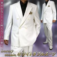 ラグジュアリーダブルスーツ 白スーツ  ゴージャスな雰囲気で男らしさあふれるダブルスーツ。 こだわり...
