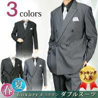 ダブルスーツ ドレススーツ  ゴージャスな雰囲気で男らしさあふれるダブルスーツ。 こだわりの生地を使...