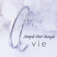 vie<ヴィー> シンプルペアバングル b1243-b1244 刻印無料(ネックレス刻印になります)...