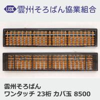 商品番号:F13080 価格:8,500円(税別) サイズ:縦65mm 横330mm 厚み15.8m...
