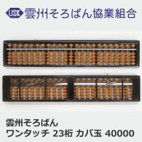 商品番号:F13400 価格:40,000円(税別) サイズ:縦65mm 横330mm 厚み15.8...